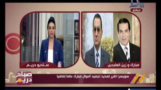 صباح دريم | سويسرا تقرر تمديد تجميد أموال مبارك عاما اضافيا