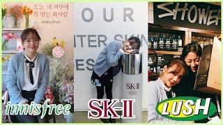 연두(행사)세탕 - 이니스프리, sk2, 러쉬 행사 브이로그 Cosmetics Launching Party Vlog INNISFREE SK2 LUSHㅣ 연두콩 Yeondukong