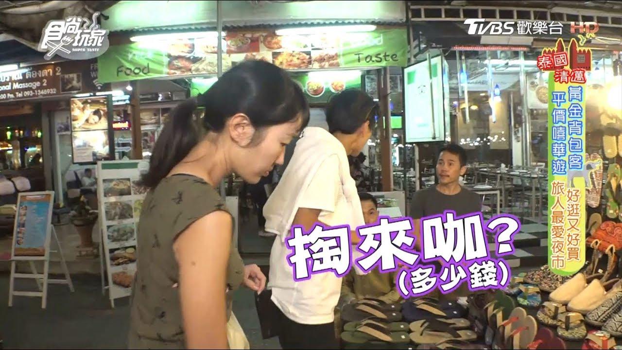 【泰國】清邁必逛夜市!Chiang Mai Night Bazaar好逛又好買 食尚玩家 - YouTube