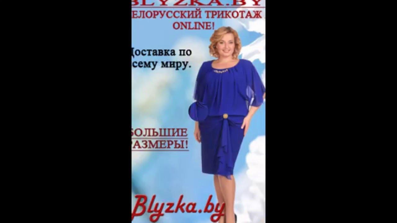 57b58a2ee Платья для полных женщин. Dress big size. Интернет магазин Блузка бай /  Blyzka.by - YouTube