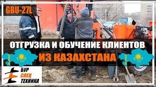 Обучение клиентов из Казахстана. Буровая установка на воду GBU-27L от Бурспецтехники