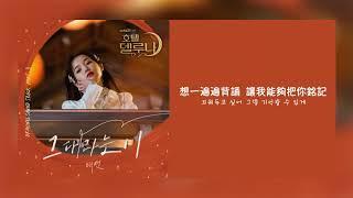 【韓繁中字】太妍 (태연/Taeyeon) – All About You (名為你的詩/그대라는시) [ 德魯納酒店 Hotel Del Luna OST Part 3 ][Chinese Sub]