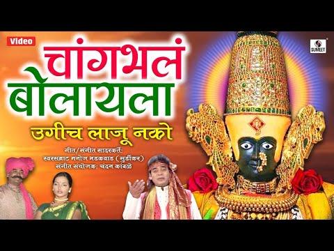 Changbhala Bolayla Ugach Laju Nako - Manoj Bhadakwad -  laxmicha Potraj - Sumeet Music India