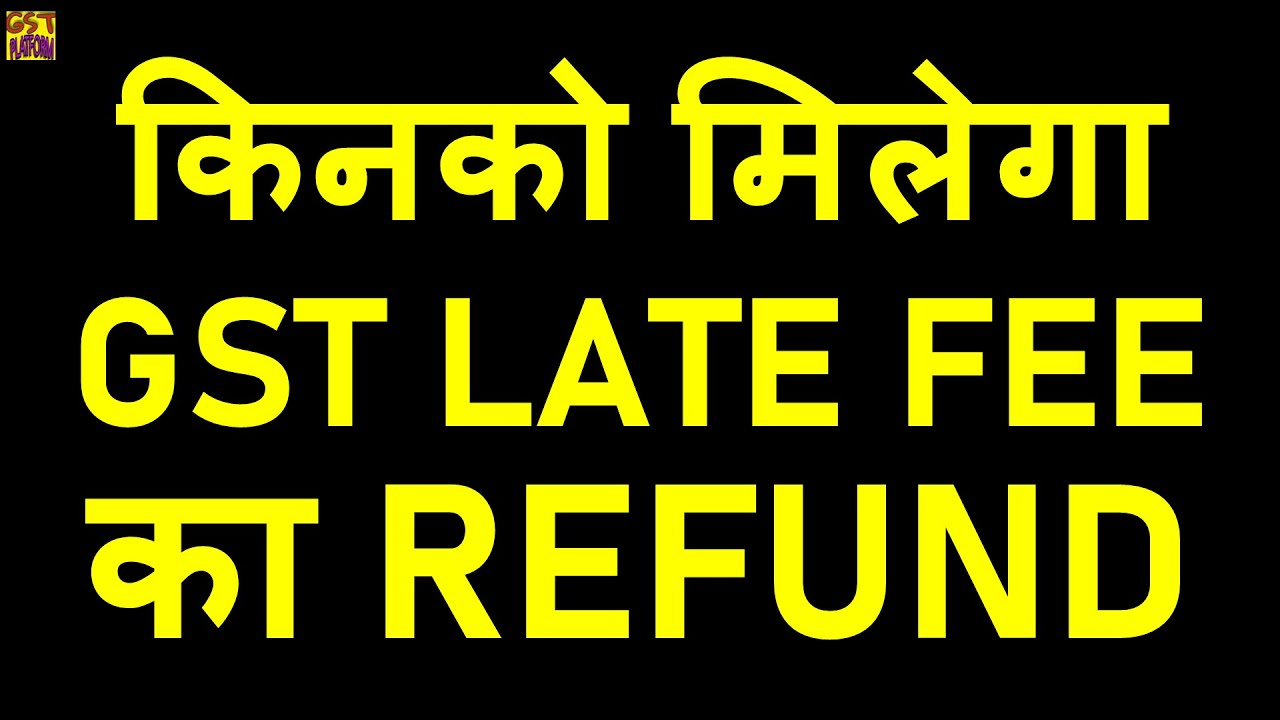 WHO WILL GET REFUND OF GST LATE FEES IN PORTAL GSTR3B LATE FEES PRACTICAL SITUATION ON GST PORTAL