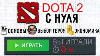 Download КАК НАЧАТЬ ИГРАТЬ В DOTA 2 С НУЛЯ