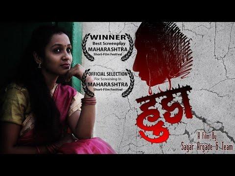 Hunda | latest Award winning Marathi Short Film on social issue | Directed by Sagar Argade