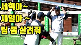 '6위 추락' 김태형 감독 '세혁아~ 재일아 팀 좀 살려줘'