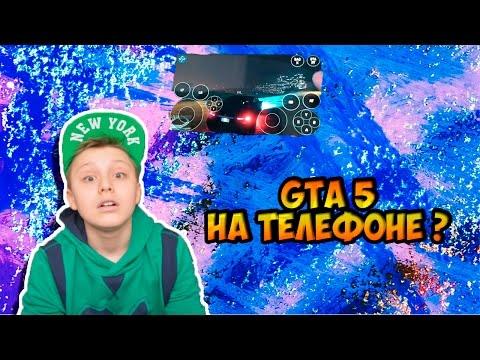 Как запустить GTA 5 на телефоне ? /// Реально работает !