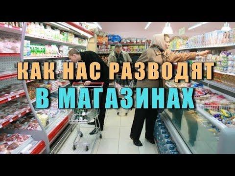 Развод в магазинах! Акции Распродажи Пятерочка Магнит Дикси