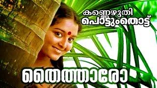 Thaitharao... | Kannezhuthi Pottum Thottu | Malayalam Movie Song