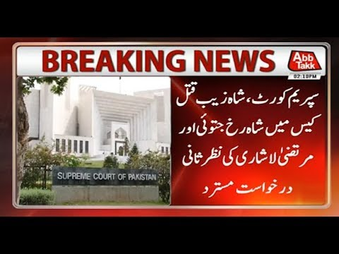 SC Rejects Review Petition Of Jatoi, Lashari In Shazaib Murder Case