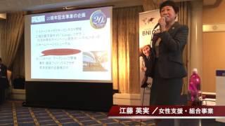 【女性支援・組合事業】江藤英実さんメインプレゼンテーションです。 日...