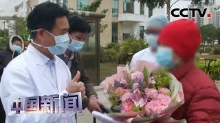 [中国新闻] 中国多地患者治愈出院 | CCTV中文国际