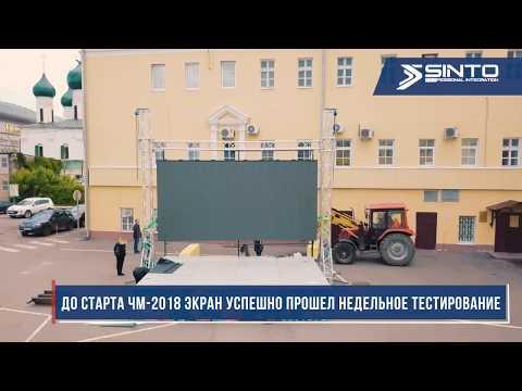 """Проект по установке видеоэкрана в КСК """"Вознесенский"""""""