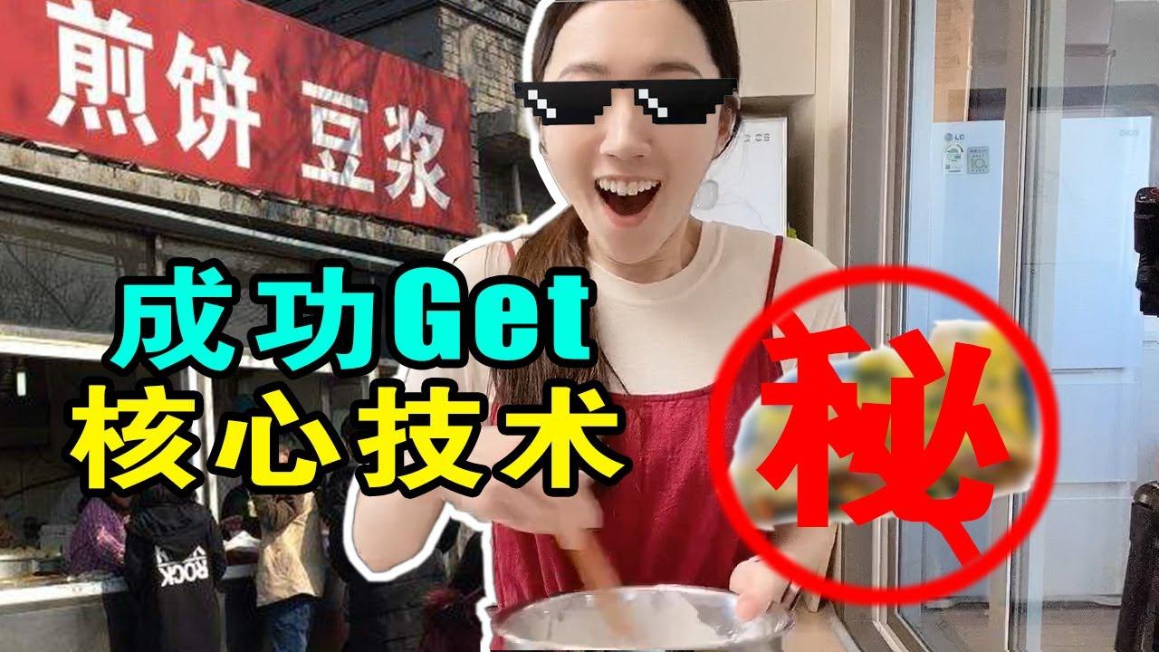从中国学的摊煎饼,回韩国给家人吃完啥反应?집에서 만들어본 젠빙! 가족들의 반응은...?!!?