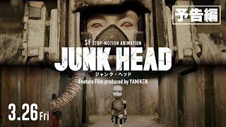 『JUNK HEAD』予告編