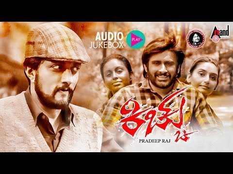 KICHCHU | Kannada Audio Jukebox 2017 | Kiccha Sudeep, Dhruva, Ragini Dwivedi, Abhinaya | Arjun Janya