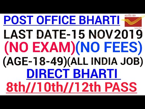 Post Office Recruitment 2019