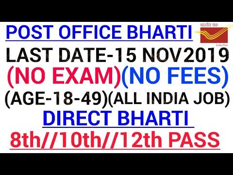 Post Office Recruitment 2019
