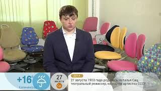 видео Ортопедическое кресло для школьника Mealux Y-517
