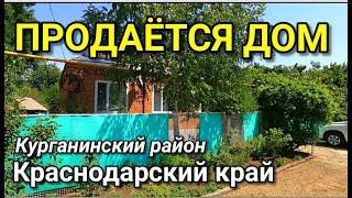 ПРОДАЕТСЯ ДОМ / КРАСНОДАРСКИЙ КРАЙ / КУРГАНИНСКИЙ РАЙОН / П. СТЕПНОЙ