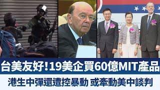 新聞LIVE直播【2019年10月3日】|新唐人亞太電視