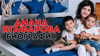 ДИАНА ЯГАФАРОВА БИОГРАФИЯ  VOYDOD