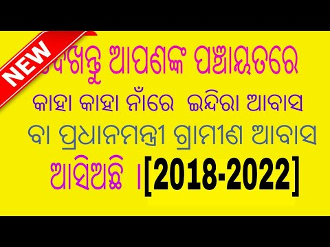 How to check PradhanMantri Awaas /Indira awaas Beneficiery list in odia[2018-2022]