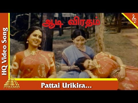 Pattai UrikiraVideo Song |Aadi Viradham Movie Songs | Nizhalgal Ravi |Sitahara |Pyramid Music