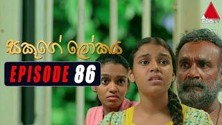 Sakuge Lokaya (සකූගේ ලෝකය) | Episode 86 | 04th October 2021 | Sirasa TV Thumbnail