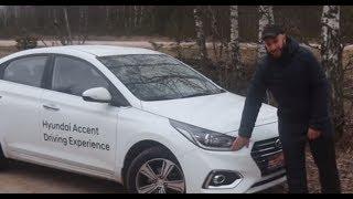 New Hyundai ACCENT Новое поколение Хёндэ СОЛЯРИС тест Автопанорамы