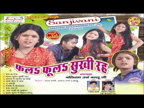 Hd 2017 New Bhojpuri Hot Song || Fala Foola Sukhi Raha || Bali Ram