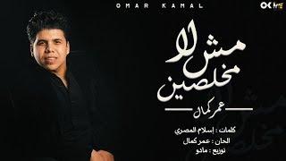 عمر كمال - لا .. مش مخلصين