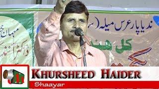 Khursheed Haider, Akbarpur Mushaira 2017, Nadiya Par SATO PEER Urs, Dr. MOHD AZAM, Mushaira Media
