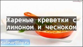 Рецепт Жареные креветки слимоном и чесноком
