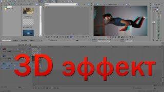 Как сделать 3D эффект в Sony Vegas(3D эффект в Sony Vegas. Как сделать стерео эффект? Рассмотрим создание стерео эффекта в Сони Вегасе. ========================..., 2013-10-27T15:32:49.000Z)