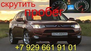 Скрутить пробег Mitsubishi Outlander 2012г.в., без снятия приборной панели, Раменское, Жуковский