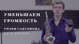 Уроки игры на саксофоне. Как сделать звук саксофона тише