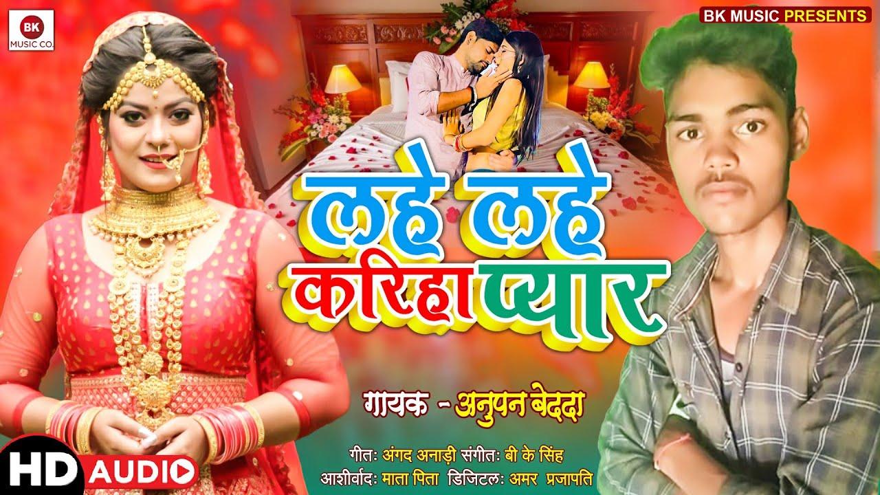 #Anup Bedardi   लहे लहे करिहा प्यार - Lahe Lahe Kariha Pyar   Superhit New Bhojpuri Song 2021