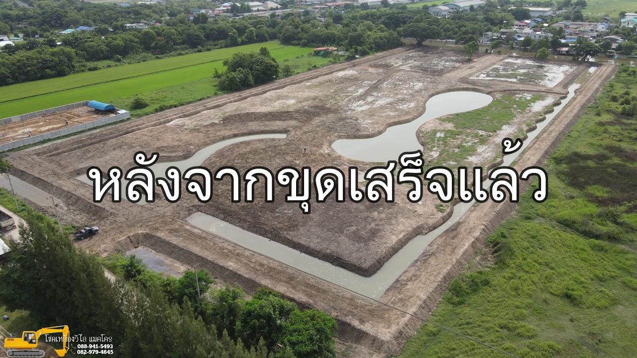 พื้นที่25ไร่ ปรับพื้นที่ทำสวนเกษตร (ลำลูกกา คลองแปด)