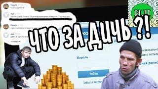 Работа на дому в интернете / Хроники Вконтакте