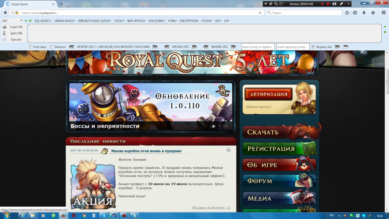 Report  XSS vulnerability on any pages of the forum Royal quest