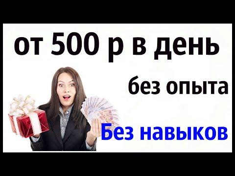 СХЕМА ЗАРАБОТКА ОТ 500 РУБЛЕЙ В ДЕНЬ! ПОДРАБОТКА В ИНТЕРНЕТЕ 2020!