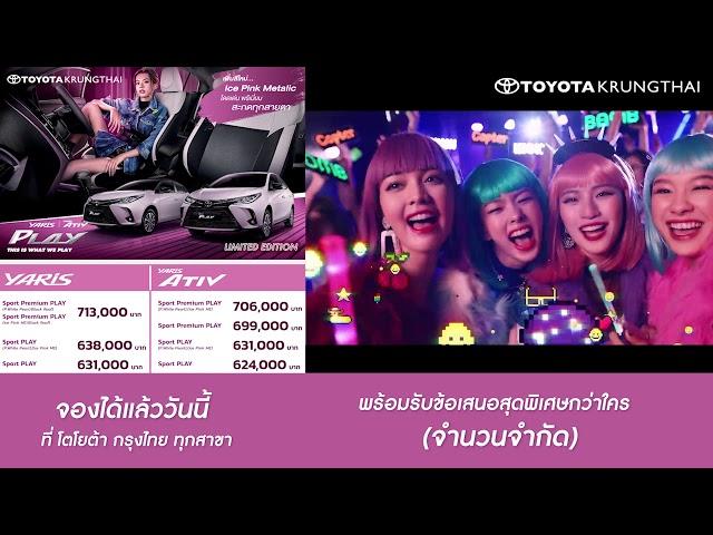 จองแล้ววันนี้!!  YARIS & ATIV PLAY ที่ โตโยต้า กรุงไทย