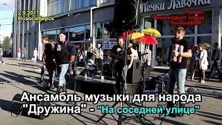 """Ансамбль музыки для народа """"Дружина"""" """"На соседней улице"""" 2.9.2017"""