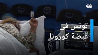 تونس في قبضة كورونا ونظام صحي على حافة الانهيار!