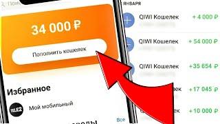 ЗАРАБОТОК денег на КИВИ , Как заработать денег в интернете   ЗАРАБОТОК НА АВТОМАТЕ на qiwi 2020