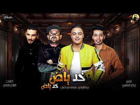 """مهرجان """" خد ياض """" شواحة - ايفا الايرانى - توزيع زيكو العالمي"""" مهرجان 2020"""