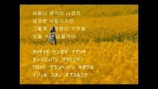 別離 ( 이별 / イビヨル ) 【 閔 海景 ・ 李 成愛 ・ 桂 銀淑 】  🎤 Hayasaka