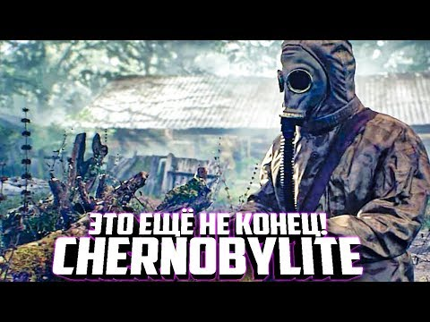 ЭТО ЕЩЁ НЕ КОНЕЦ, S.T.A.L.K.E.R.! Chernobylite #8